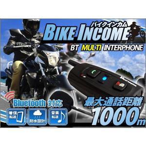 バイク インカム インターコム Bluetooth内蔵 ワイヤレス 1000m BT Multi-Interphone トランシーバー MP3対応 スマートフォン対応|kyplaza634s