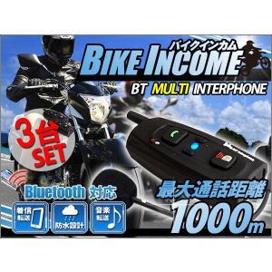 --3台セット-- バイク インカム インターコム Bluetooth内蔵 ワイヤレス 1000m BT Multi-Interphone トランシーバー MP3対応 スマートフォン対応|kyplaza634s