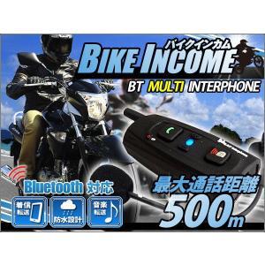 バイク インカム インターコム Bluetooth内蔵 ワイヤレス 500m BT Multi-Interphone トランシーバー MP3対応 スマートフォン対応 日本語 説明書|kyplaza634s