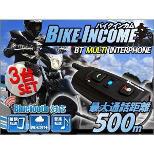--3台セット-- バイク インカム インターコム Bluetooth内蔵 ワイヤレス 500m BT Multi-Interphone トランシーバー MP3対応 スマートフォン対応 日本語 説明書|kyplaza634s