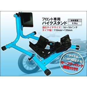--最終処分特価-- バイクスタンド フロント用 16〜18インチ 安全ロック付 A50 送料無料|kyplaza634s
