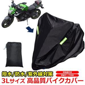 バイクカバー オートバイカバー 大型 3L サイズ 300 D 鍵穴 ロックホール 収納袋 付き 反...