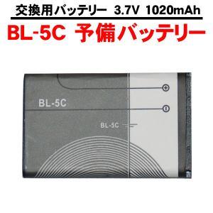 RX-198 ドライブレコーダー用バッテリー BL-5C 1020mAh 3.7V 3.8Wh リチウムイオン バッテリー ドライブレコーダーとセットでいかがですか? BL5C 540225|kyplaza634s