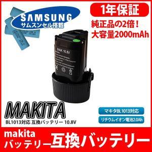 マキタ makita バッテリー リチウムイオン電池 BL1013 対応 互換10.8V サムソン サムスン セル 採用 DC10WA 1年保証|kyplaza634s