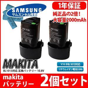 --2個セット-- マキタ makita バッテリー リチウムイオン電池 BL1013 対応 互換10.8V サムソン サムスン セル 採用 1年保証|kyplaza634s