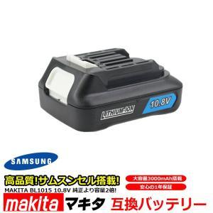 マキタ makita BL1015 対応 互換 バッテリー リチウムイオン電池 10.8V 3000mAh 3.0Ah 工具用バッテリー 高品質 サムソン サムスン 製 セル採用 1年保証 kyplaza634s