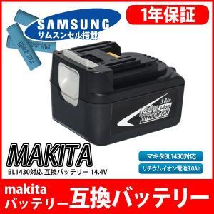 マキタ makita バッテリー リチウムイオン電池 BL1430対応 互換14.4V サムソン セル 1年保証|kyplaza634s