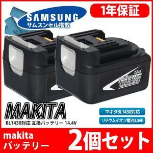 --2個セット-- マキタ makita バッテリー リチウムイオン電池 BL1430対応 互換14.4V サムソン セル 1年保証|kyplaza634s