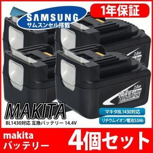 --4個セット-- マキタ makita バッテリー リチウムイオン電池 BL1430対応 互換14.4V サムソン セル 1年保証|kyplaza634s