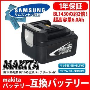 マキタ makita バッテリー リチウムイオン電池 BL1430 BL1460対応 大容量 6000mA 6.0A 互換 14.4V サムソン セル 1年保証|kyplaza634s