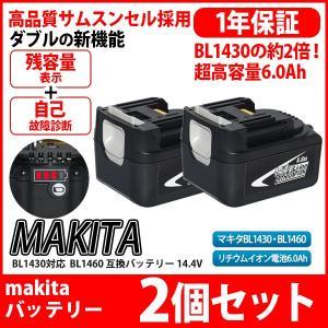 --2個セット--  マキタ makita バッテリー リチウムイオン電池 BL1430 BL1460 対応 大容量 6000mA 互換 14.4V サムソン 残容量表示 自己故障診断機能 1年保証|kyplaza634s
