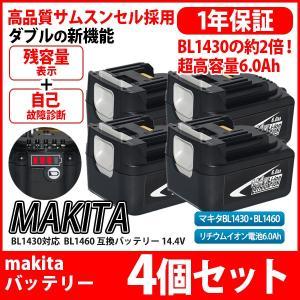 --4個セット--  マキタ makita バッテリー リチウムイオン電池 BL1430 BL1460 対応 大容量 6000mA 互換 14.4V サムソン 残容量表示 自己故障診断機能 1年保証|kyplaza634s