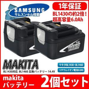 --2個セット-- マキタ makita バッテリー リチウムイオン電池 BL1430 BL1460対応 大容量 6000mA 6.0A 互換 14.4V サムソン セル 1年保証|kyplaza634s