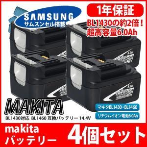 --4個セット-- マキタ makita バッテリー リチウムイオン電池 BL1430 BL1460対応 大容量 6000mA 6.0A 互換 14.4V サムソン セル 1年保証|kyplaza634s
