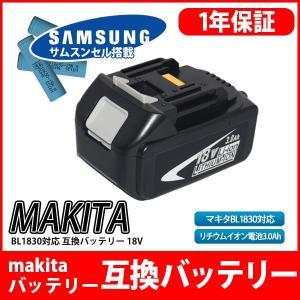 マキタ makita バッテリー リチウムイオン電池 BL1830 対応 互換 18V 高品質 サムソン サムスン 製 セル採用 1年保証|kyplaza634s