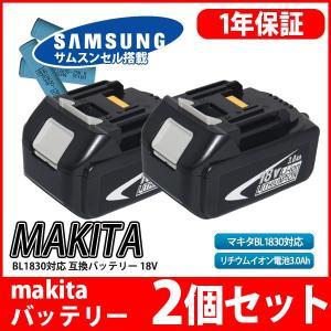 --2個セット-- マキタ makita バッテリー リチウムイオン電池 BL1830対応 互換 18V 高品質 サムソン サムスン 製 セル採用 1年保証 送料無料|kyplaza634s