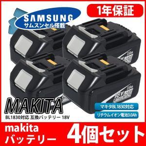 --4個セット-- マキタ makita バッテリー リチウムイオン電池 BL1830対応 互換18V 高品質 サムソン サムスン 製 セル採用 1年保証 送料無料|kyplaza634s