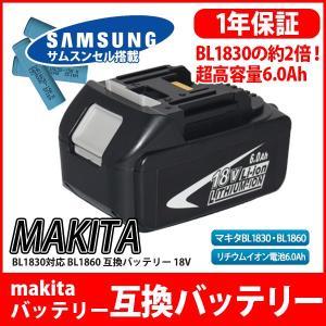 マキタ makita バッテリー リチウムイオン電池 BL1830 BL1860 対応 互換 18V 高品質 サムソン サムスン 製 セル採用 6000mAh 1年保証|kyplaza634s