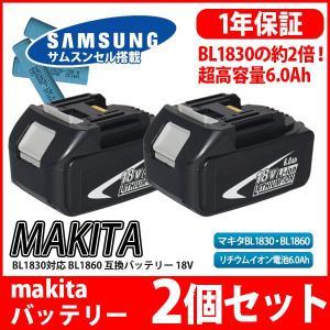 --2個セット-- マキタ makita バッテリー リチウムイオン電池 BL1830 BL1860 対応 互換 18V 高品質 サムソン サムスン 製 セル採用 6000mAh 1年保証|kyplaza634s