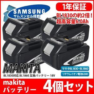 --4個セット-- マキタ makita バッテリー リチウムイオン電池 BL1830 BL1860 対応 互換 18V 高品質 サムソン サムスン 製 セル採用 6000mAh 1年保証|kyplaza634s