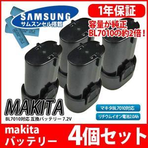 --4個セット-- マキタ makita バッテリー リチウムイオン電池 BL7010 対応 互換7.2V 2000mAh 工具用バッテリー 高品質 サムソン サムスン 製 セル採用 1年保証|kyplaza634s