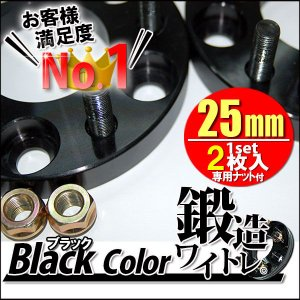 ワイトレ25mm 鍛造ワイドトレッドスペーサー 黒 ブラック ホイール PCD 100mm 114.3mm / 4穴 5穴 / P1.25 P1.5 選択 2枚組 C|kyplaza634s
