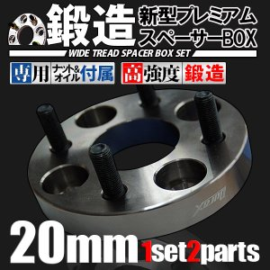 スペーサー20mm ワイトレ 鍛造 ワイドトレッドスペーサーオイル&ナット付 BOXセット 1セット2枚入り B|kyplaza634s