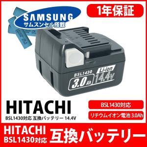 日立 HITACHI バッテリー リチウムイオン電池 BSL1430対応 互換 14.4V サムスン SAMSUNG 製 高性能セル|kyplaza634s