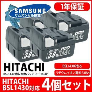 --4個セット-- 日立 HITACHI HiKOKI バッテリー リチウムイオン電池 BSL1430対応 互換 14.4V サムスン SAMSUNG 製 高性能セル|kyplaza634s