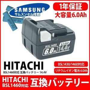 日立 HITACHI HiKOKI バッテリー リチウムイオン電池 BSL1430 BSL1460 対応 大容量 容量2倍 6000mAh 互換 14.4V サムスン SAMSUNG 製 高性能セル|kyplaza634s