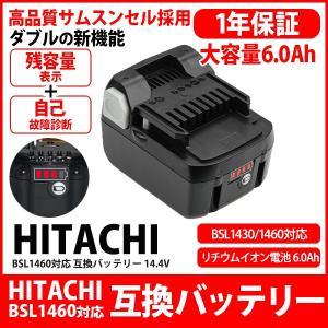 日立 HITACHI HiKOKI バッテリー 残容量表示 自己故障診断機能 リチウムイオン電池 BSL1430 BSL1460 対応 大容量 容量2倍 6000mAh 互換 14.4V|kyplaza634s