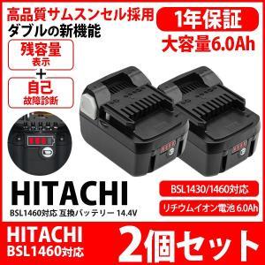 --2個セット-- 日立 HITACHI HiKOKI バッテリー 残容量表示 自己故障診断機能 リチウムイオン電池 BSL1430 BSL1460 対応 大容量 容量2倍 6000mAh 互換 14.4V|kyplaza634s