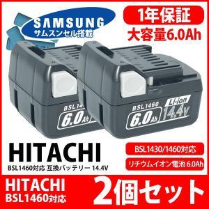 --2個セット-- 日立 HITACHI HiKOKI バッテリー リチウムイオン電池 BSL1430 BSL1460 対応 大容量 容量2倍 6000mAh 互換 14.4V サムスン SAMSUNG 製 高性能セル|kyplaza634s