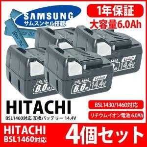 --4個セット-- 日立 HITACHI HiKOKI バッテリー リチウムイオン電池 BSL1430 BSL1460 対応 大容量 容量2倍 6000mAh 互換 14.4V サムスン SAMSUNG 製 高性能セル|kyplaza634s