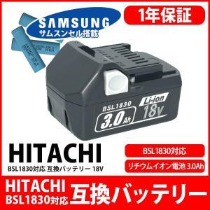 日立 HITACHI HiKOKI バッテリー リチウムイオン電池 BSL1830 対応 互換 18V サムスン SAMSUNG 製 高性能セル|kyplaza634s