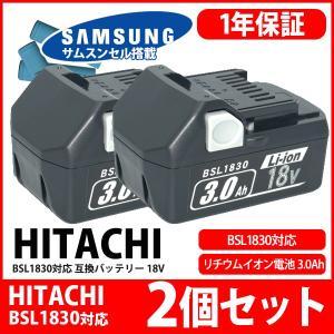 --2個セット-- 日立 HITACHI HiKOKI バッテリー リチウムイオン電池 BSL1830 対応 互換 18V サムスン SAMSUNG 製 高性能セル|kyplaza634s