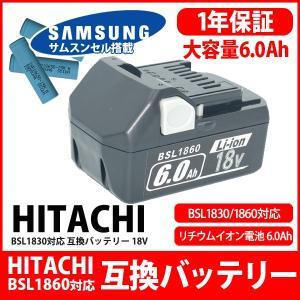 日立 HITACHI HiKOKI バッテリー リチウムイオン電池 BSL1830 BSL1860 対応 大容量 容量2倍 6000mAh  互換 18V サムスン SAMSUNG 製 高性能セル|kyplaza634s