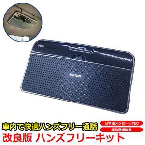 Bluetooth ハンズフリー 通話キット ワイヤレス iPhone スマホ ガラケー で 車内通話 自動電源 ハンズフリー通話 ハンズフリーキット 自動車 日本語マニュアル|kyplaza634s