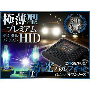 青光 HID キット H3 55W ブルー 超極薄バラスト 30000K プレミアムモデル 3年保証|kyplaza634s