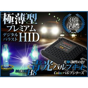 青光 HID キット H8 55W ブルー 超極薄バラスト 30000K プレミアムモデル 3年保証|kyplaza634s