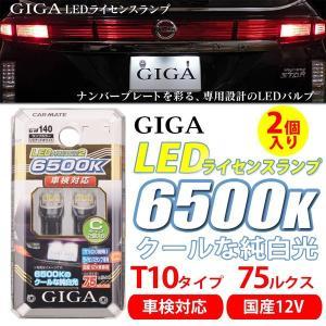 カーメイト CARMATE 車検対応 LED ライセンスランプ T10 純白光 6500K BW140 ナンバー灯|kyplaza634s