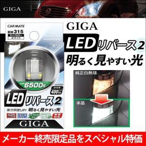 カーメイト CARMATE 車検対応 テールランプ LED カーメイト BW315 LEDリバース2 S25シングル WH ホワイト バックランプ GIGA LEDバックランプ球 6500K 400lm|kyplaza634s