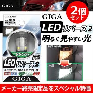 --2個セット-- カーメイト CARMATE 車検対応 テールランプ LED カーメイト BW315 LEDリバース2 S25シングル ホワイト バックランプ GIGA 6500K 400lm|kyplaza634s