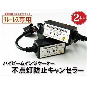 ハイビームインジケーター 不点灯防止キャンセラー H4 リレーレス専用|kyplaza634s