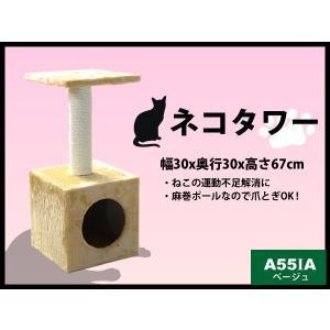 キャットタワー IA 床置き式 猫タワー 猫の遊具 おしゃれ ベージュ|kyplaza634s