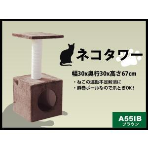 キャットタワー 床置き式 猫タワー 猫の遊具 おしゃれ ブラウン|kyplaza634s