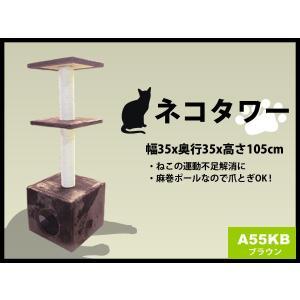 キャットタワー KB 床置き式 猫タワー 猫の遊具 おしゃれ ブラウン|kyplaza634s
