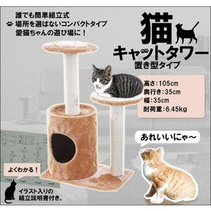 キャットタワー LA 床置き式 猫タワー 猫の遊具 おしゃれ ベージュ|kyplaza634s