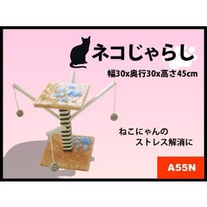 キャットタワー N 床置き式 猫タワー 猫の遊具 おしゃれ ネコじゃらし ベージュ|kyplaza634s