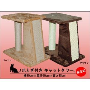 キャットタワー 置き型 猫タワー 爪とぎ 猫の遊具 おしゃれ ベージュ ブラウン|kyplaza634s